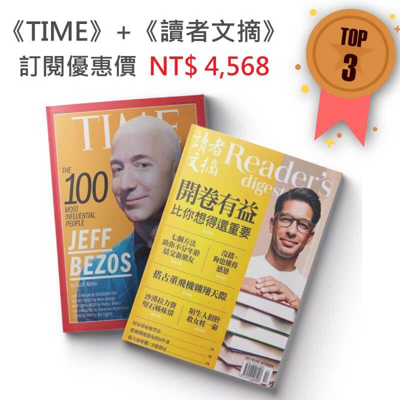 TIME 36期(9個月) +讀者文摘12期(任選英文或中文 請寫於備註欄上) ★送TIME數位版+送英文精裝書1