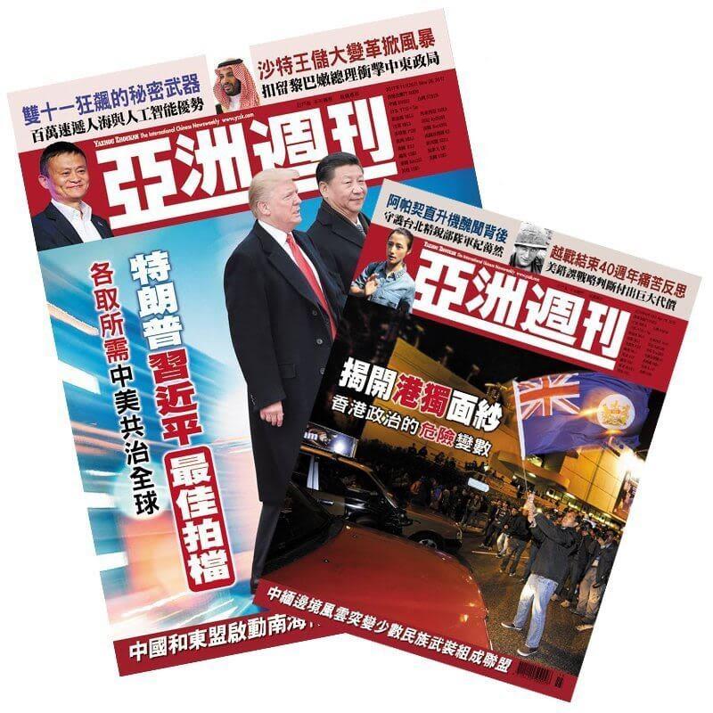 亞洲週刊 〈師生價〉二年(102期)1