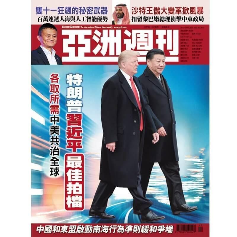 亞洲週刊 〈師生價〉二年(102期)2