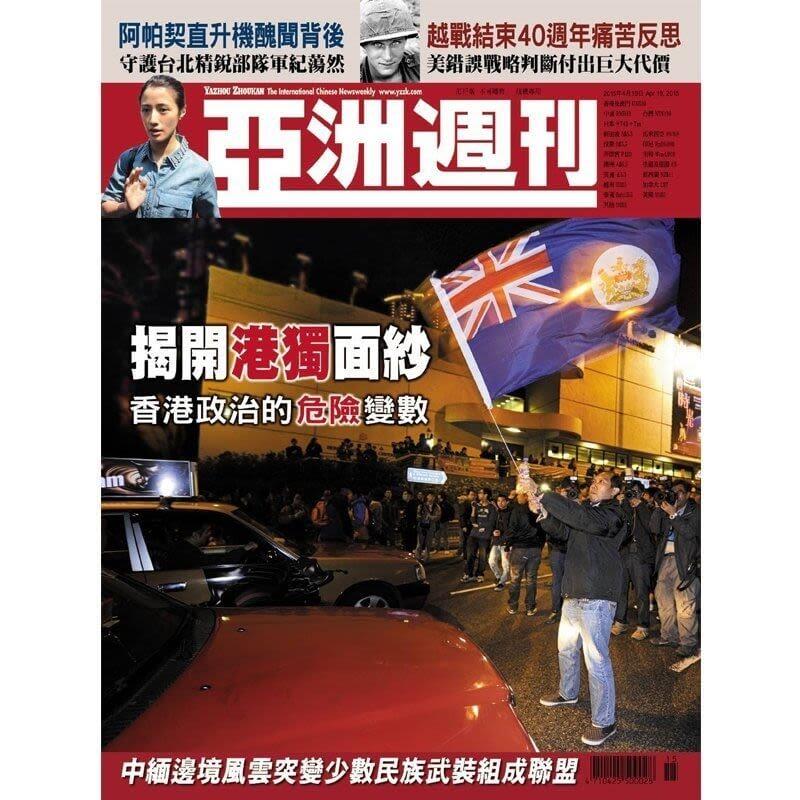 亞洲週刊 〈師生價〉二年(102期)3