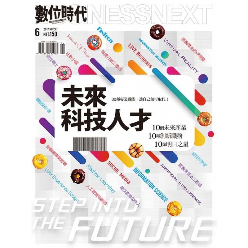 【雙刊共享】遠見12期+數位時代12期3