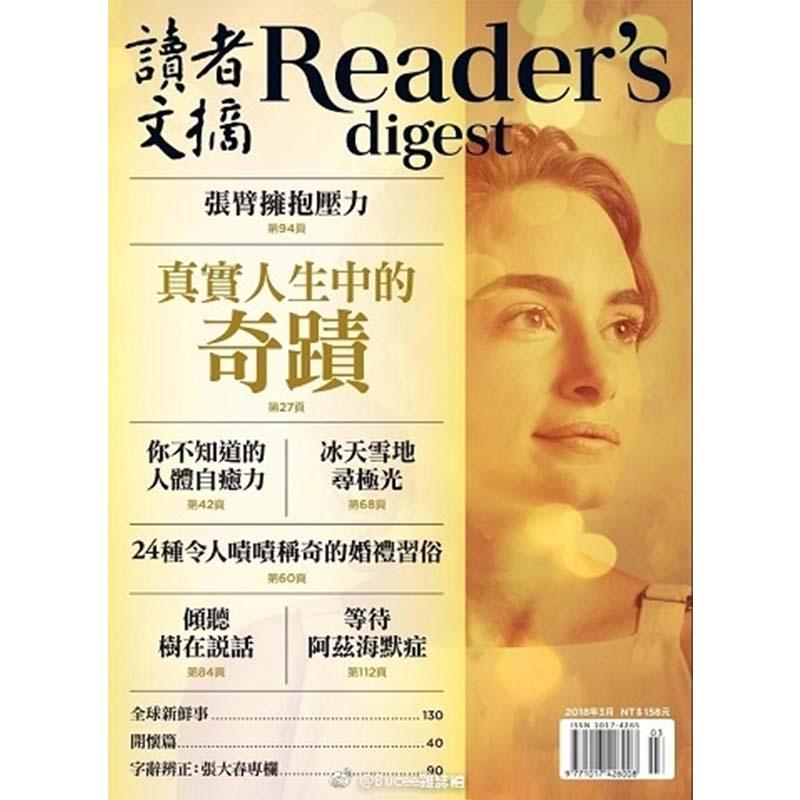 讀者文摘 中文版一年12期2