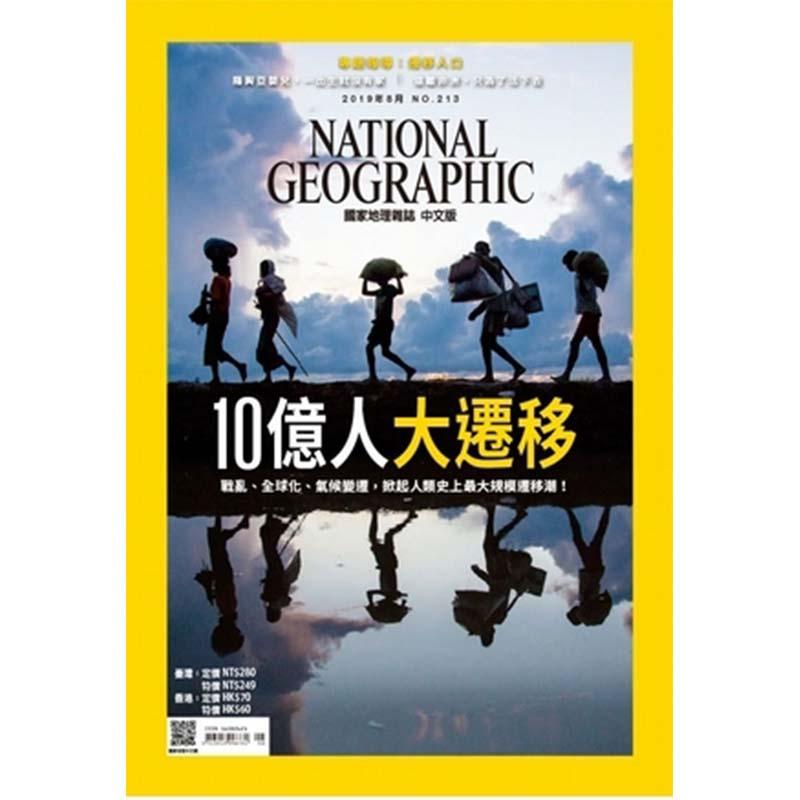 國家地理雜誌 中文版一年12期(無贈品)2