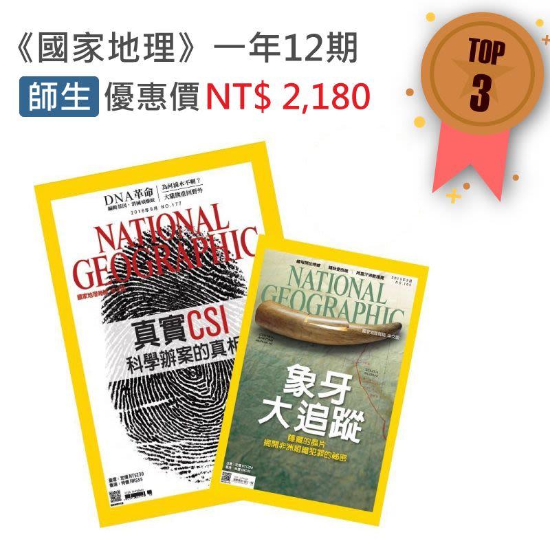 國家地理雜誌 【學生價】中文版一年12期(無贈品)1