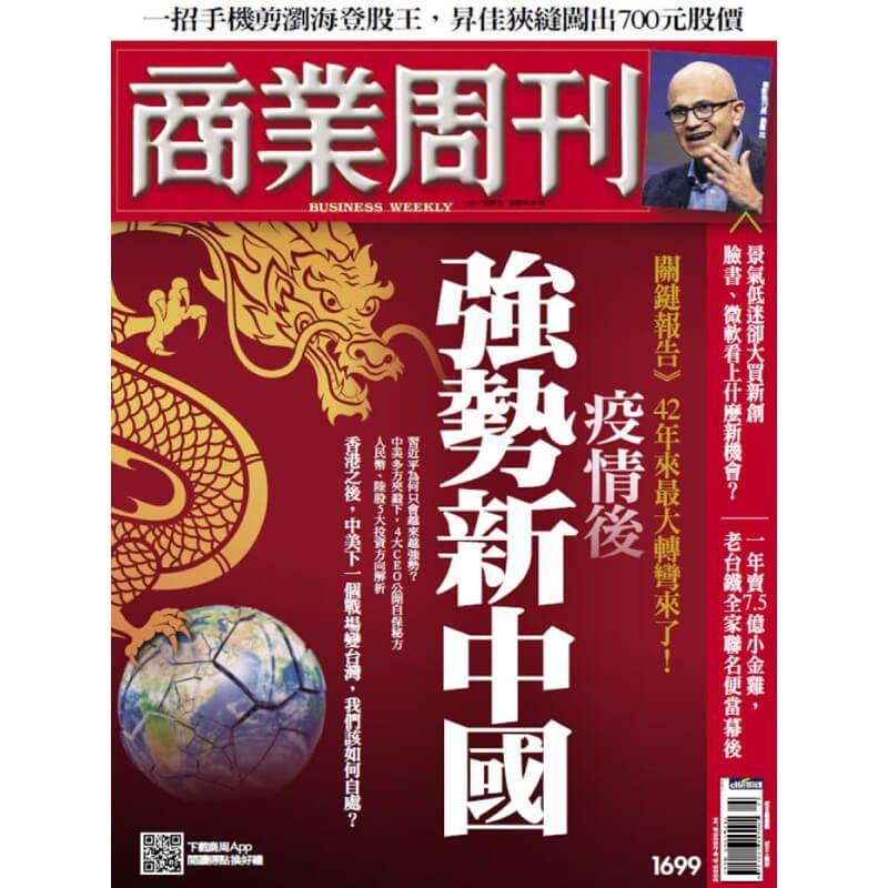 商業周刊 學生價二年(104期)2