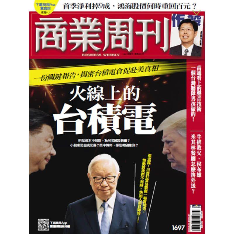 商業周刊 學生價二年(104期)3