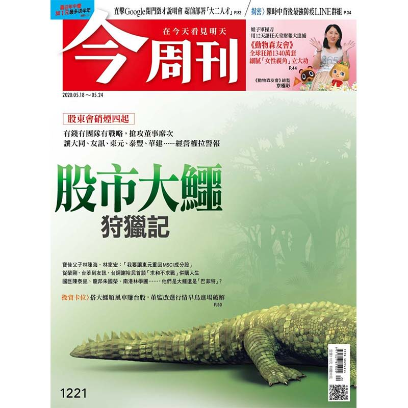 TIME 32期(8個月)+今周刊26期 ★限時優惠 ★送TIME數位版+送英文精裝書3