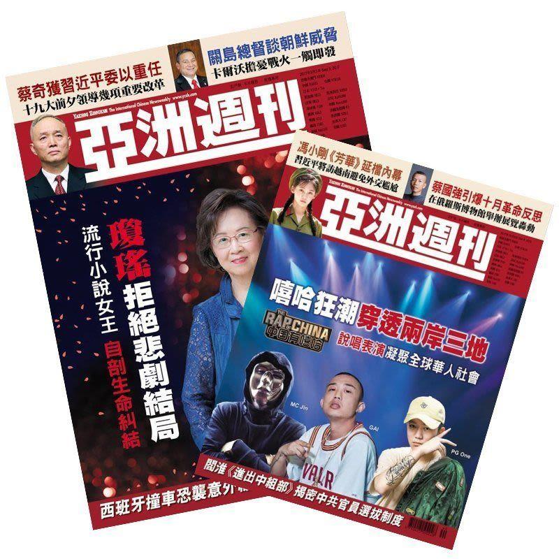 亞洲週刊 〈師生價〉一年(51期)1