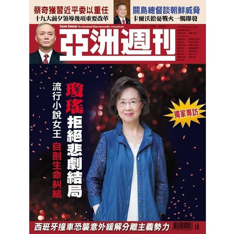 亞洲週刊 〈師生價〉一年(51期)2