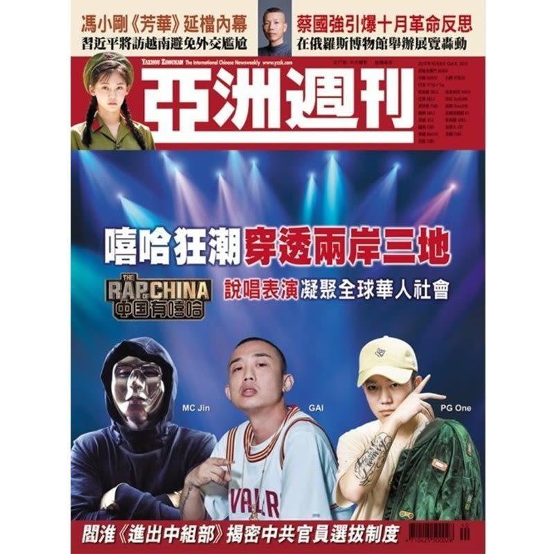 亞洲週刊 〈師生價〉一年(51期)3