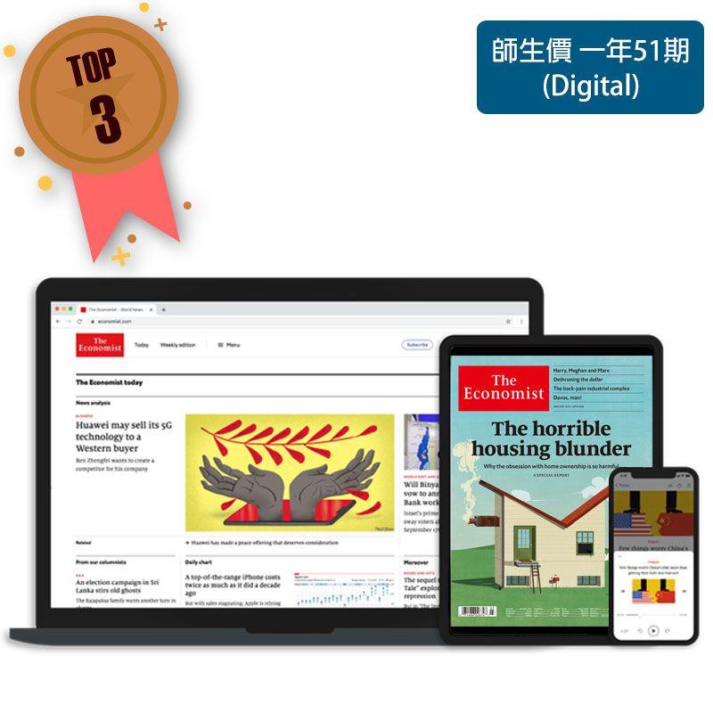 The Economist 師生價「Digital」一年(51期)1
