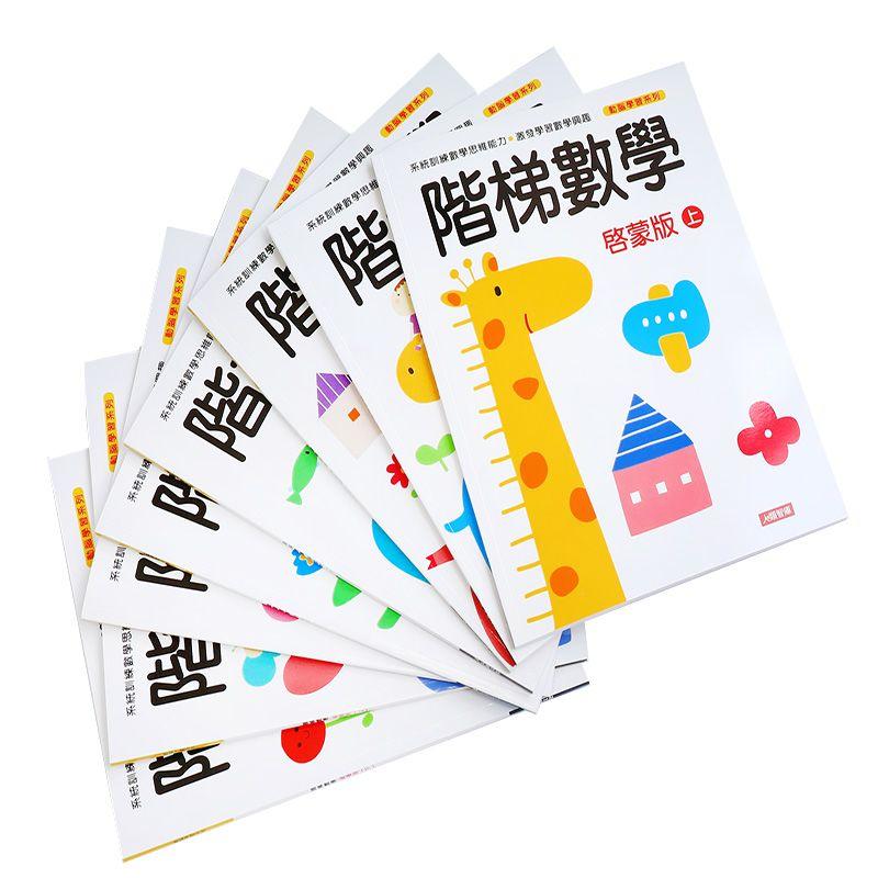 階梯數學(8冊)+玩貼紙-數學創意貼 新品85折1