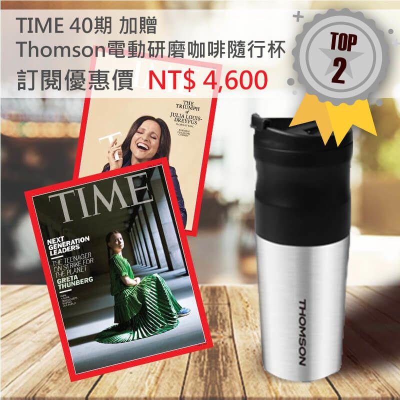 TIME 40期(10個月)+ 送Thomson電動研磨咖啡隨行杯(贈品) ★送TIME數位版+送英文精裝書1