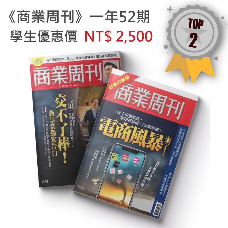 商業周刊 學生價一年(52期)1