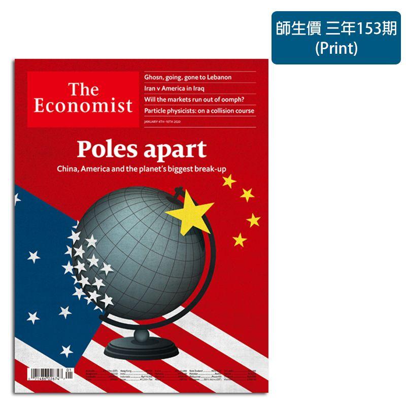 The Economist 〈師生價〉紙本三年(153期)1