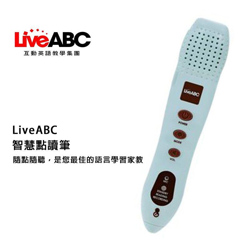 LiveABC 智慧點讀筆1