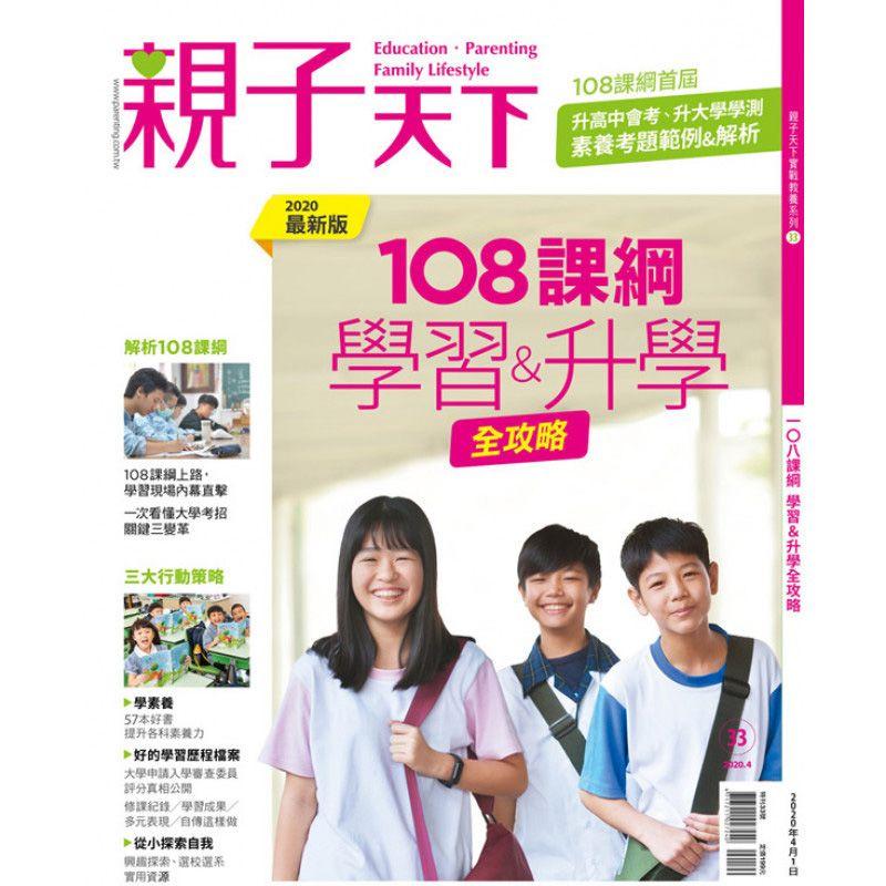 《親子天下》6期+《108課綱:學習&升學全攻略》專刊3