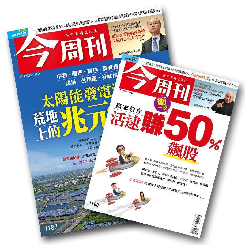 ★年中慶★《今周刊》紙本半年26期+1元 加送12期(共38期)2