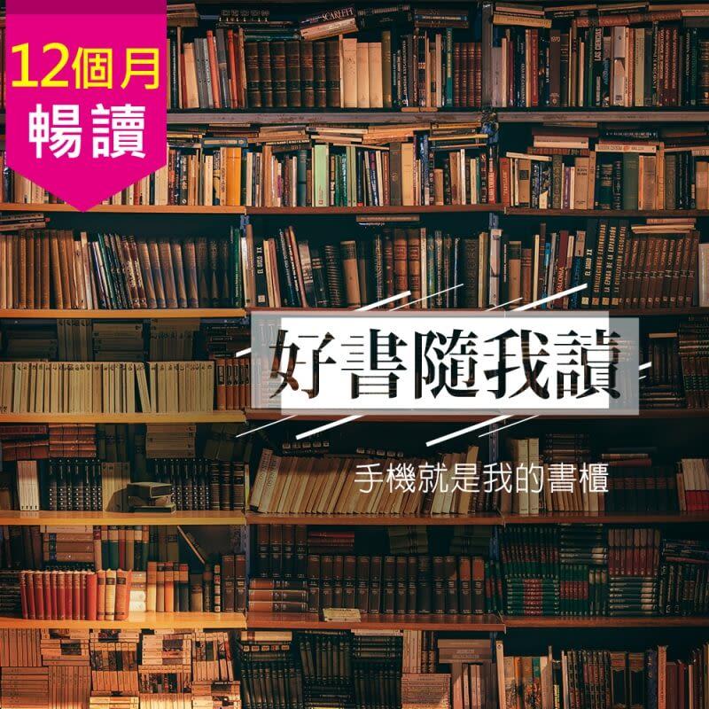【獨家】myBook《好書隨我讀》12個月兌換序號(中文電子雜誌)+送2個月1