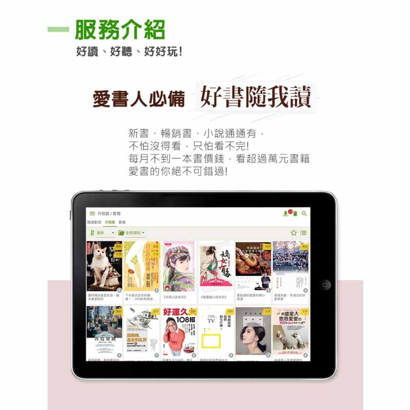 【獨家】myBook《好書隨我讀》12個月兌換序號(中文電子雜誌)+送2個月2