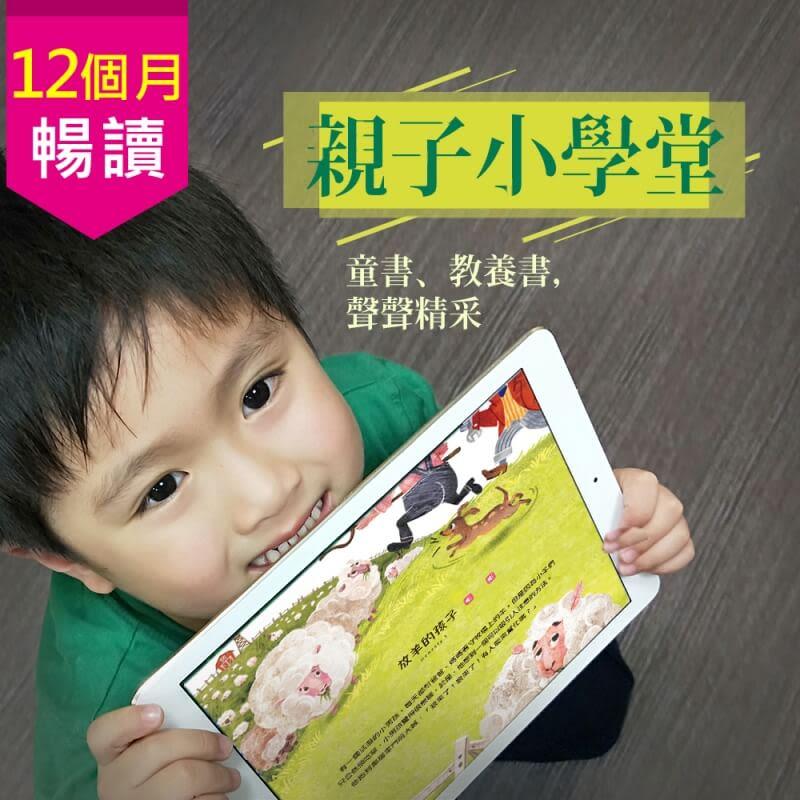 【獨家】myBook《親子小學堂》12個月兌換序號(中文電子雜誌)1
