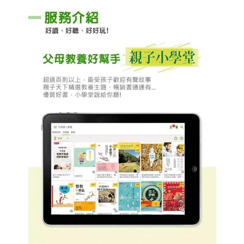 【獨家】myBook《親子小學堂》12個月兌換序號(中文電子雜誌)2