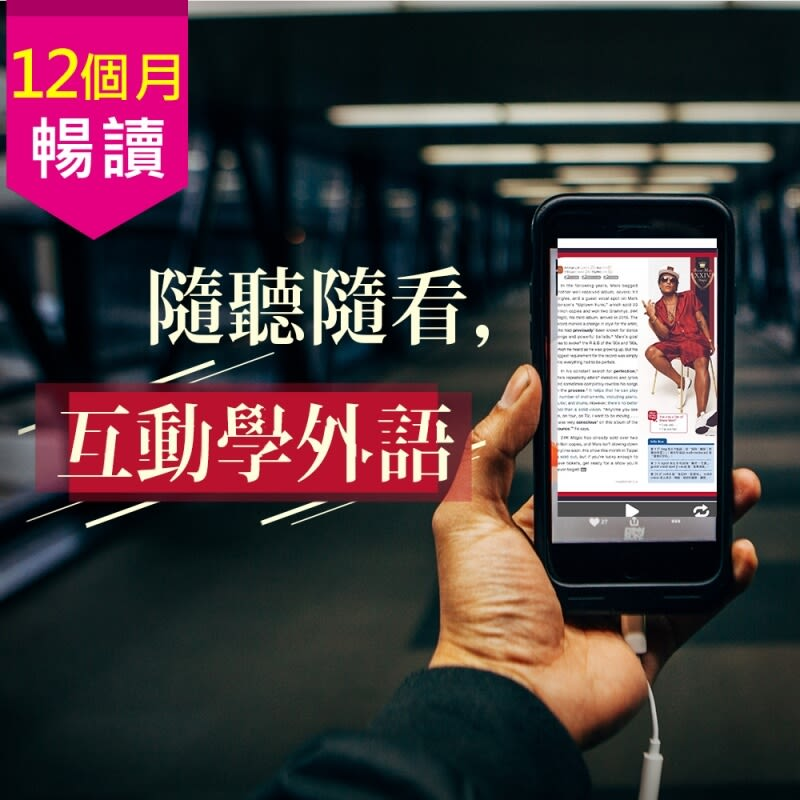 【獨家】myBook《互動學外語》12個月兌換序號(中文電子雜誌)+送2個月1