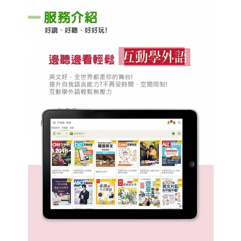 【獨家】myBook《互動學外語》12個月兌換序號(中文電子雜誌)+送2個月2
