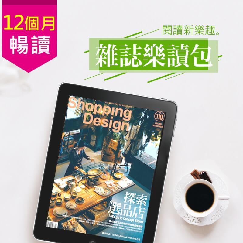 【獨家】myBook《雜誌樂讀包》12個月兌換序號(中文電子雜誌)+送2個月1