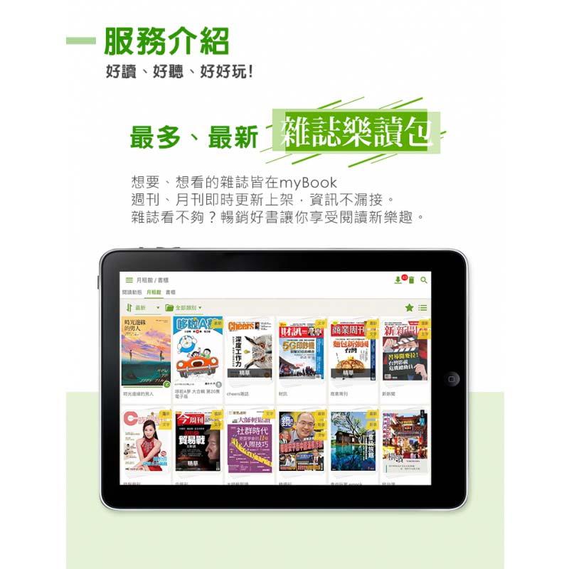 【獨家】myBook《雜誌樂讀包》12個月兌換序號(中文電子雜誌)+送2個月2