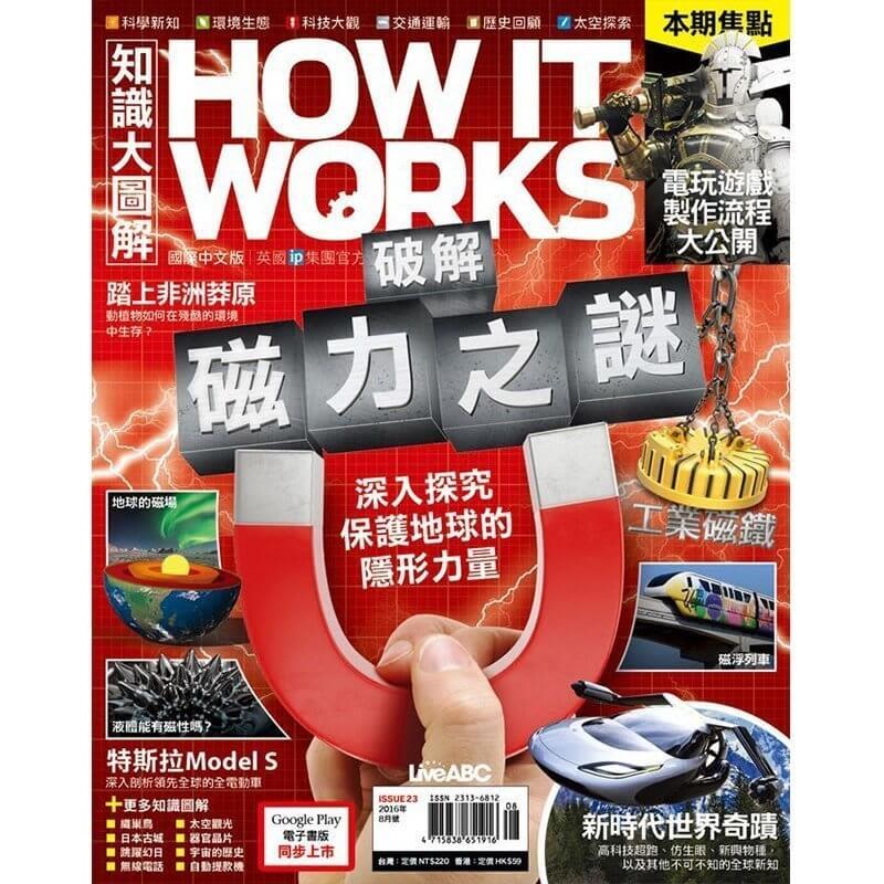 How It Works國際中文版 (續訂)一年12期+送好禮4選12