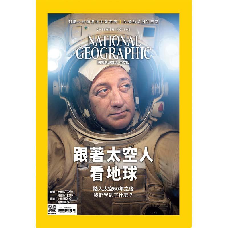 《國家地理雜誌中文版》二年24期(無贈)3