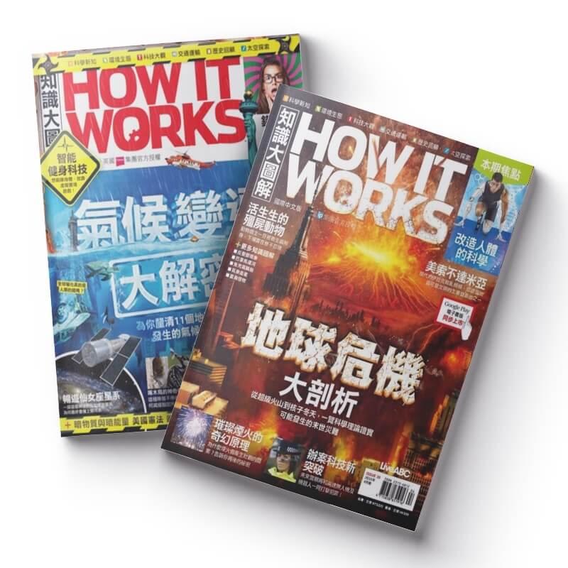 How It Works國際中文版 (師生價續訂)一年12期1
