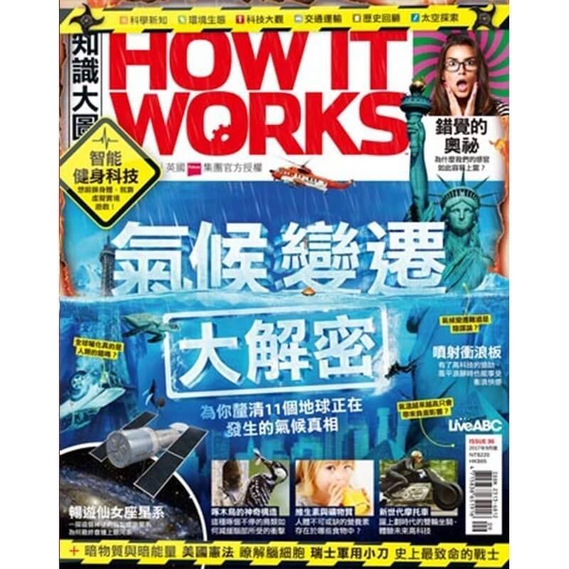 How It Works國際中文版 (師生價續訂)一年12期2