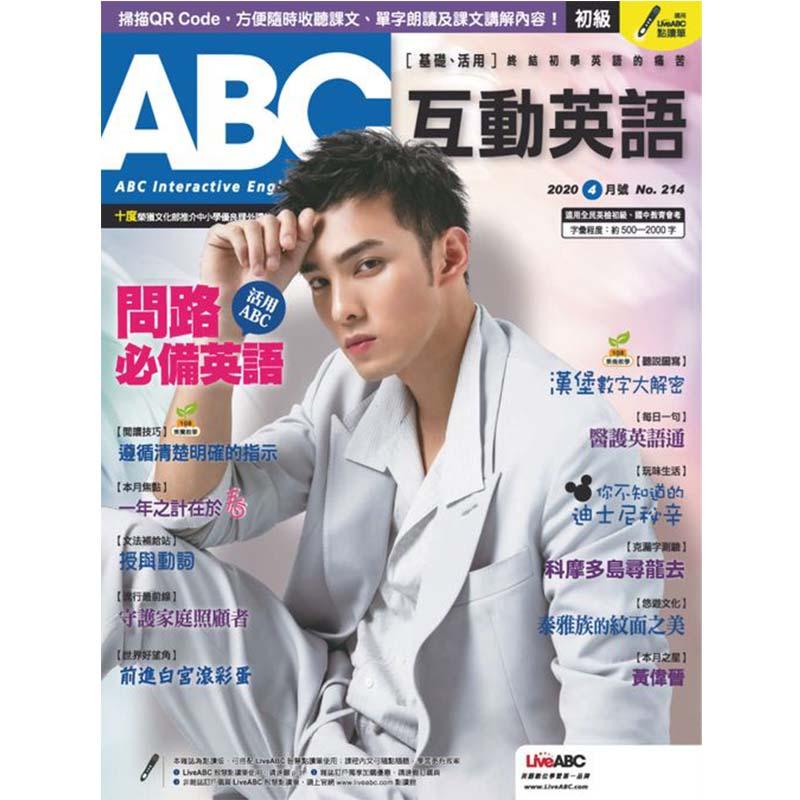 ABC互動英語「電腦影音互動下載版」 24期3