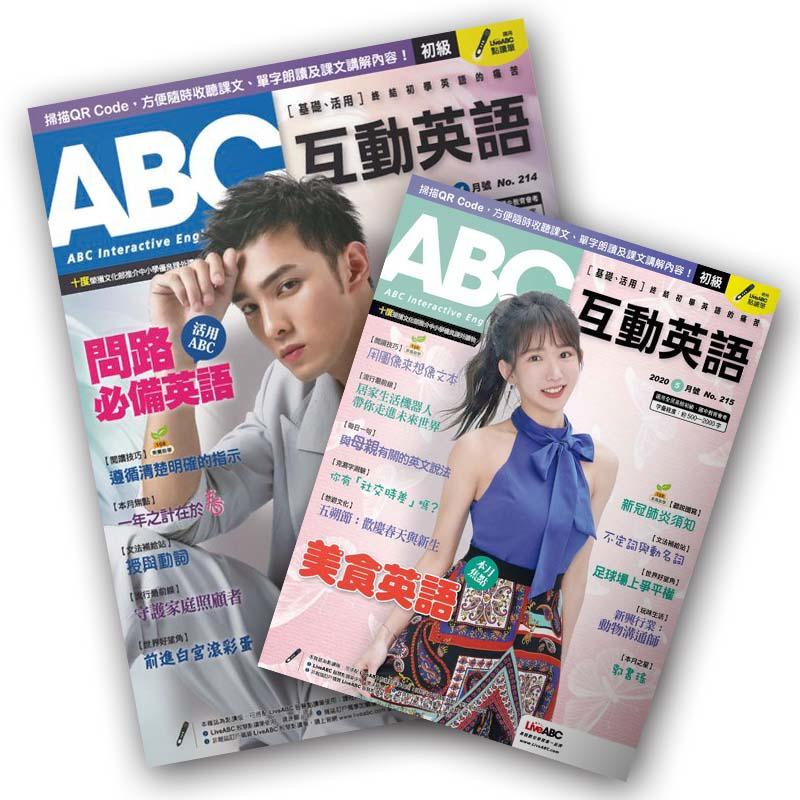 ABC互動英語 師生價 「電腦影音互動下載版」24期1
