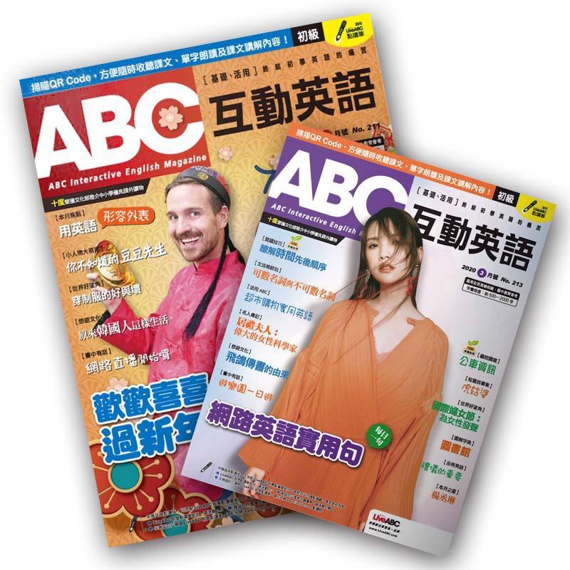 ABC互動英語 續訂-師生價「電腦影音互動下載版」12期+送好書10選21