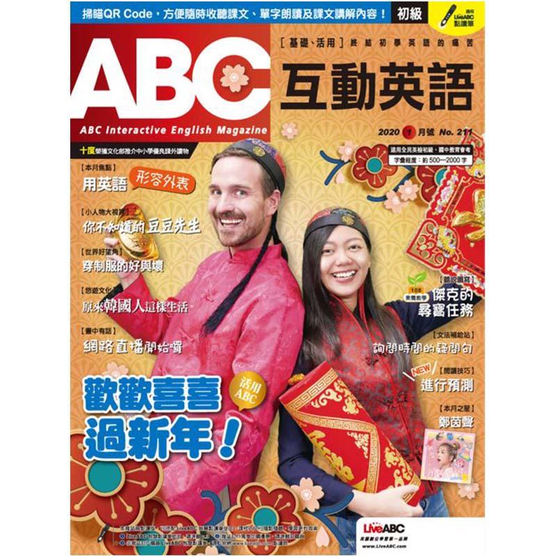 ABC互動英語 續訂-師生價「電腦影音互動下載版」12期+送好書10選23