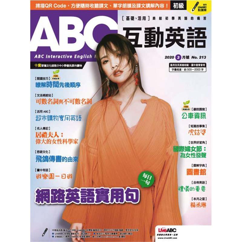 ABC互動英語 續訂「電腦影音互動下載版」12期2