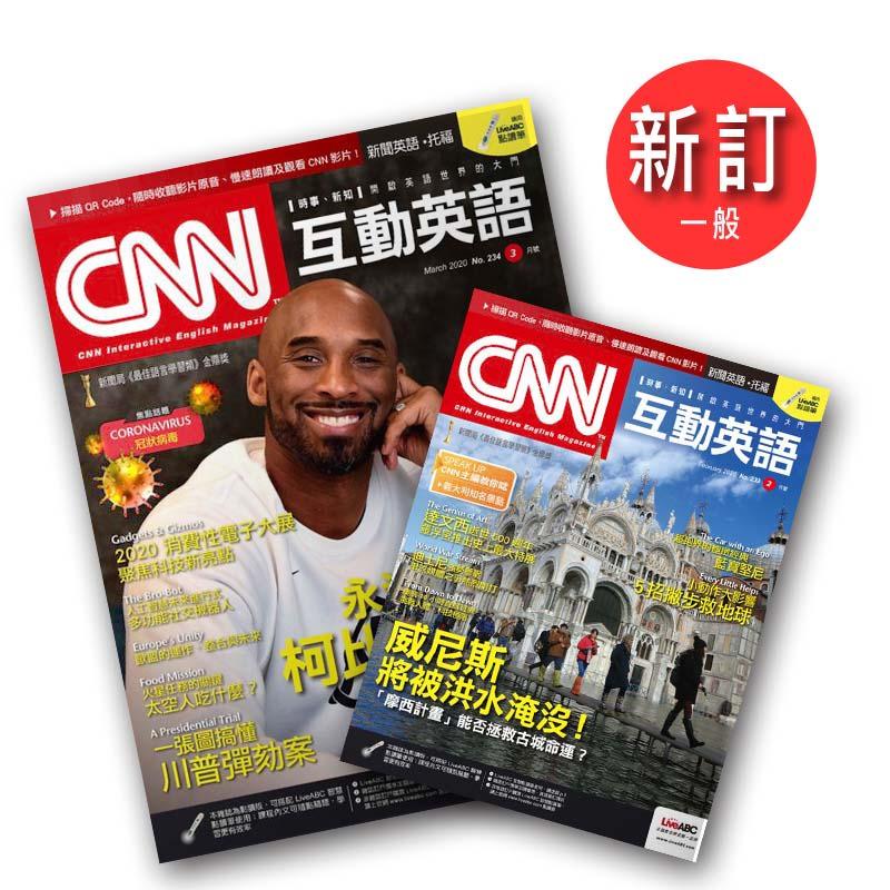 CNN互動英語 「電腦影音互動下載版」二年(24期)1