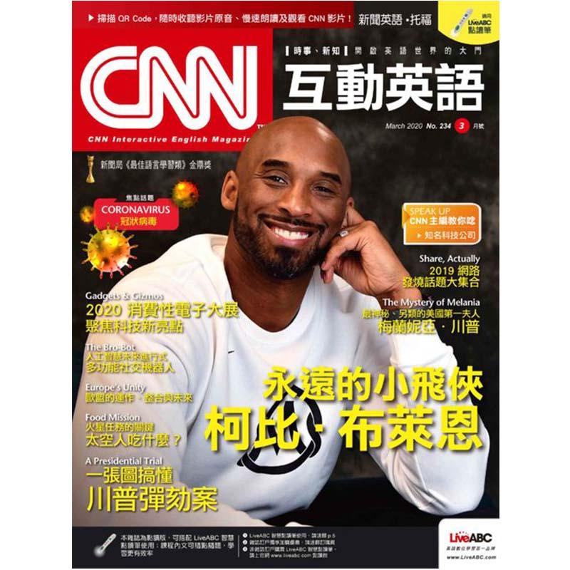 CNN互動英語 「電腦影音互動下載版」二年(24期)2
