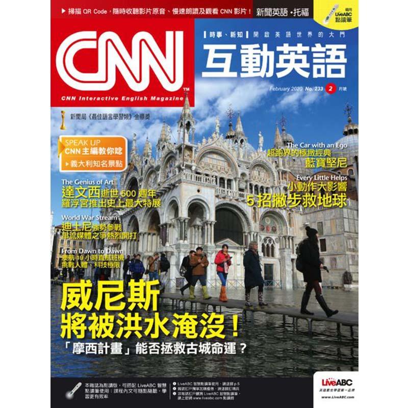 CNN互動英語 「電腦影音互動下載版」二年(24期)3