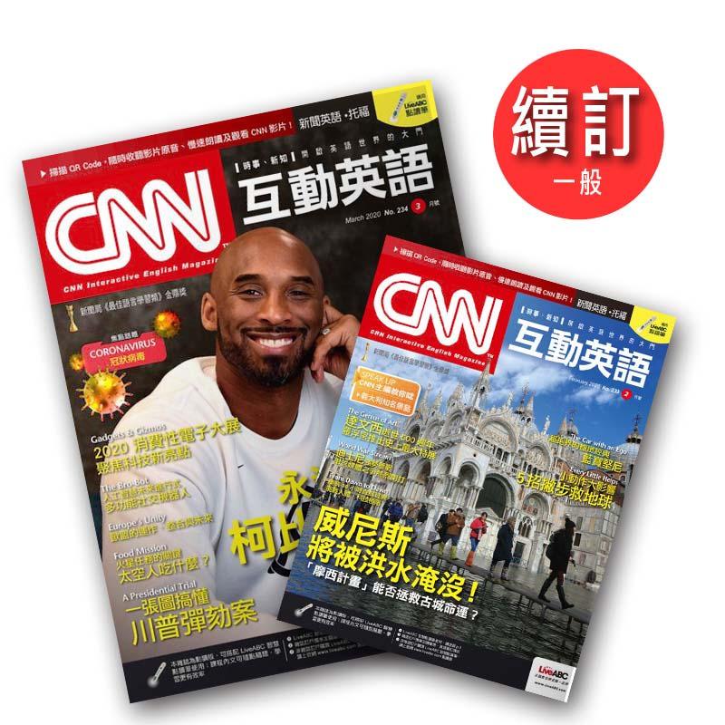 CNN互動英語 續訂 「電腦影音互動下載版」24期 +送好禮6選21