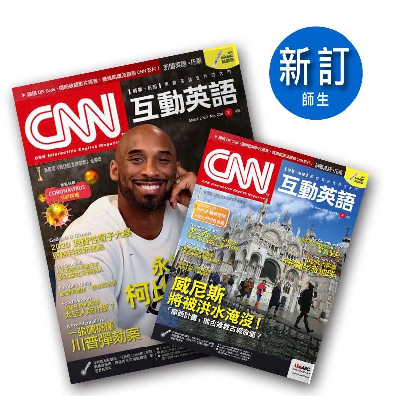 CNN互動英語 師生價 「電腦影音互動下載版」24期 +送好禮6選21