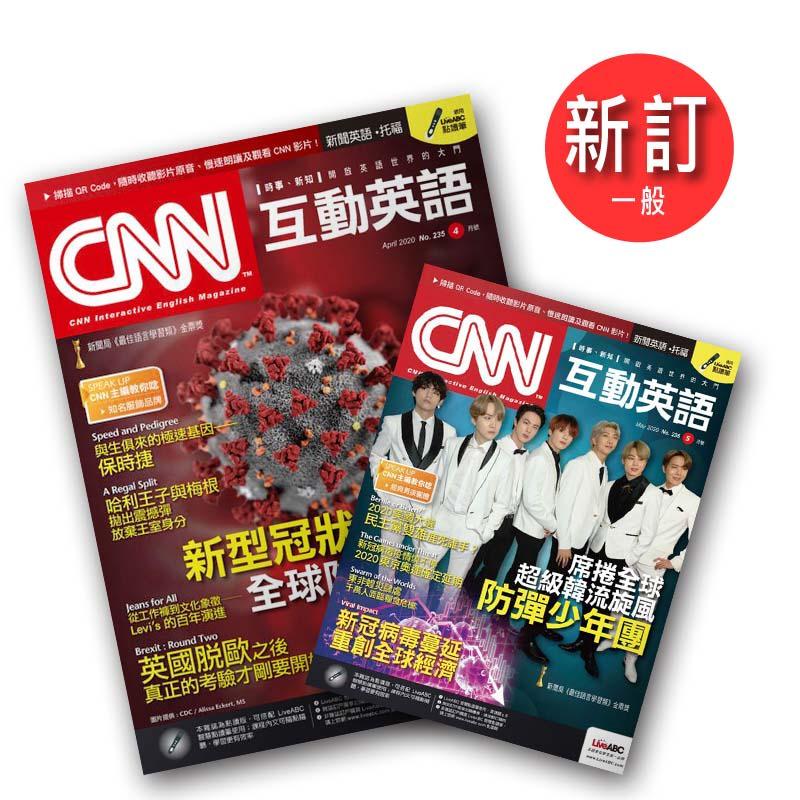 CNN互動英語「電腦影音互動下載版」12期+送好書10選21