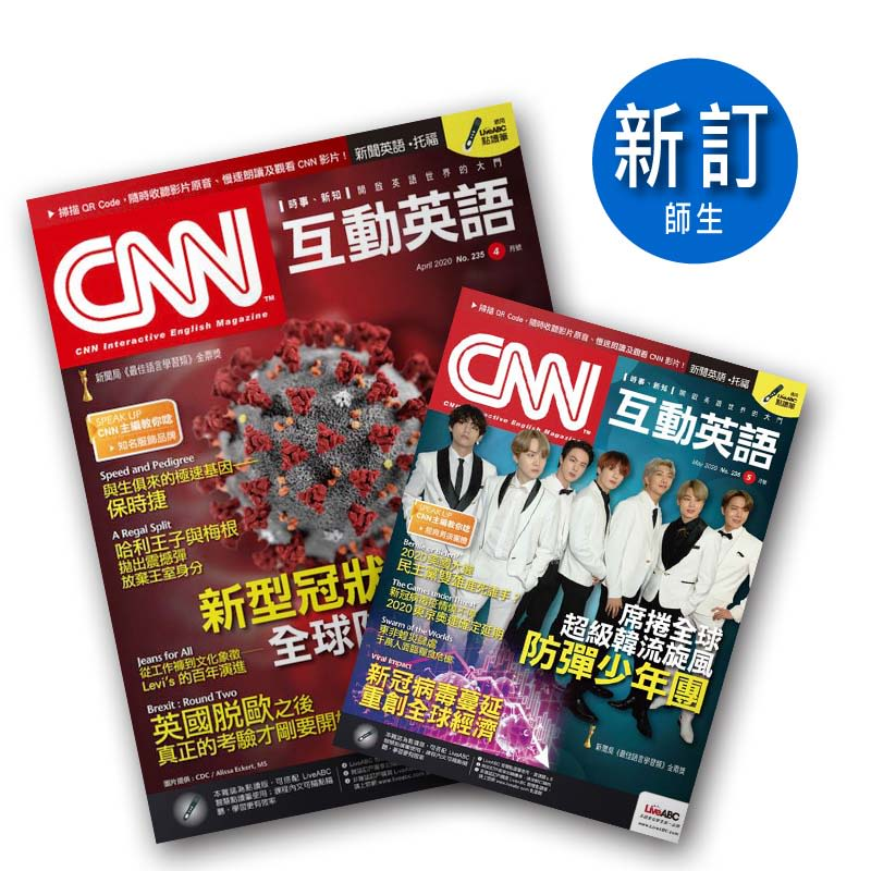 CNN互動英語 師生價「電腦影音互動下載版」12期1