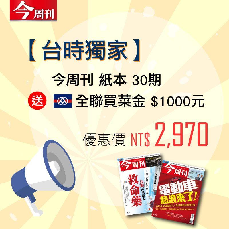 【獨家】《今周刊》紙本30期 +全聯買菜金1000元1