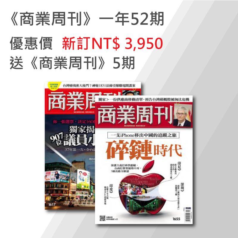 商業周刊 「新訂」一年52期+送5期(共57期)1