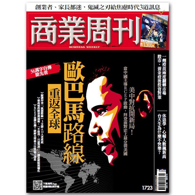 商業周刊 「新訂」一年52期+送5期(共57期)2
