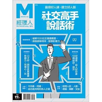 商業周刊 一年52期 +經理人月刊一年12+2期 ★再加贈經理人特刊2本4